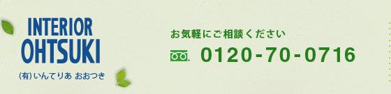 住まい・店舗のリフォームのいんてりあおおつき/(フリーダイヤル)0120-70-0716