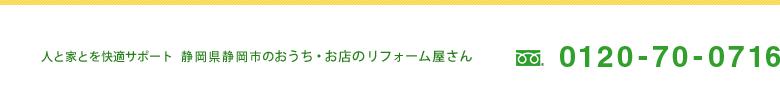 人と住まいを快適サポート静岡県静岡市のおうち・お店のリフォーム屋さん(電話番号)0120-70-0716